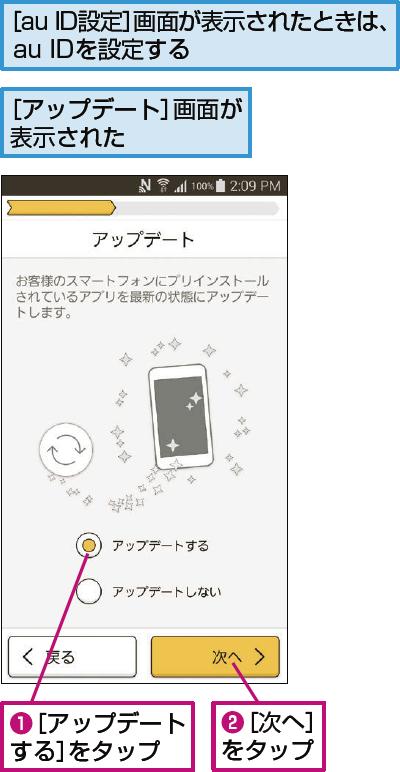アプリのアップデートを選択する