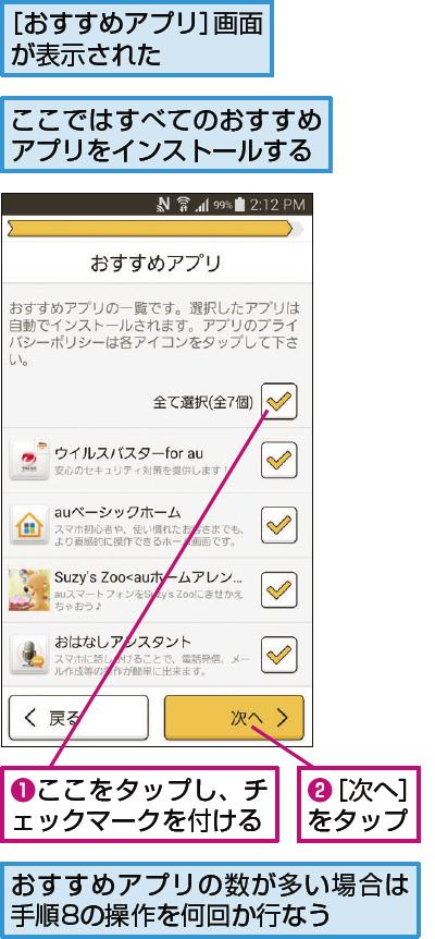 インストールするおすすめアプリを選択する