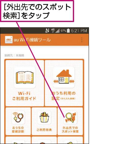 au Wi-Fi SPOTの設置場所を検索するには