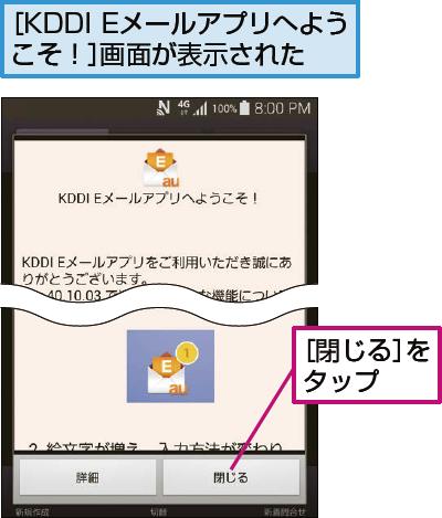 [KDDI Eメールアプリへようこそ]画面を閉じる