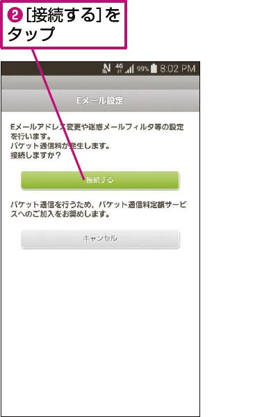 Eメールアドレスの設定画面を表示する