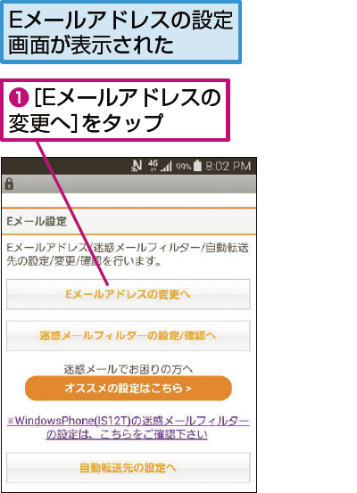 [Eメールアドレスの変更]画面を表示する
