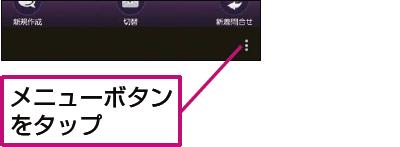 URBANOで[Eメール]のオプションメニューを表示する例