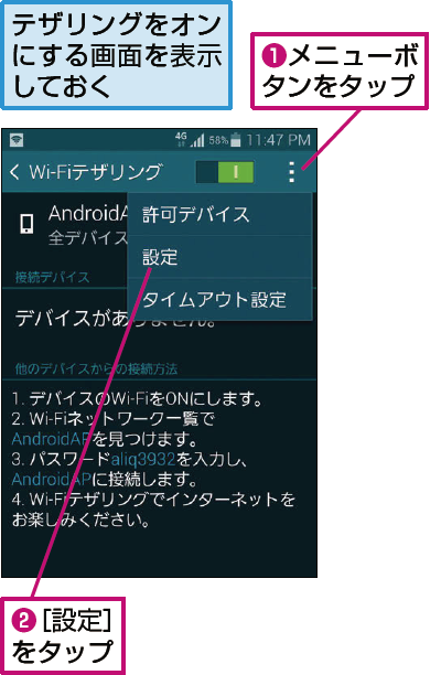 Wi-Fiテザリングの設定画面を表示する