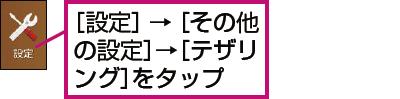 Xperiaでテザリングをオンにする画面を表示する例
