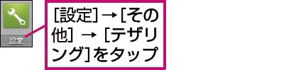 AQUOS SERIEでテザリングをオンにする画面を表示する例