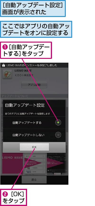 アプリの自動アップデートを設定する