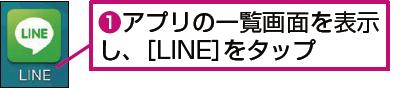 LINEの初期設定を開始する