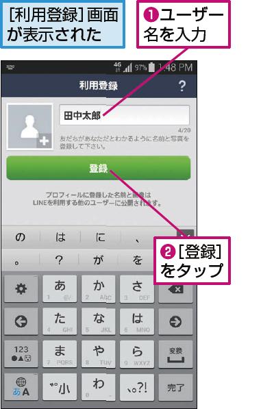 ユーザー登録を完了する