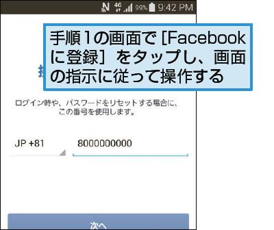 Facebookのアカウントを作成するには