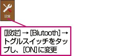 XperiaでBluetoothをオンにする例