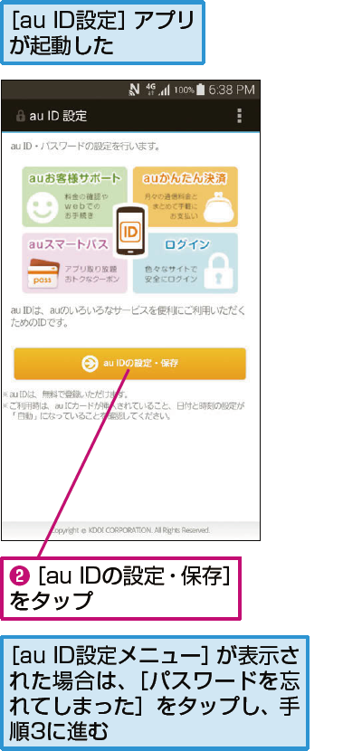 [au IDパスワード確認] 画面を表示する