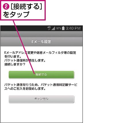 Eメール設定のページを表示する