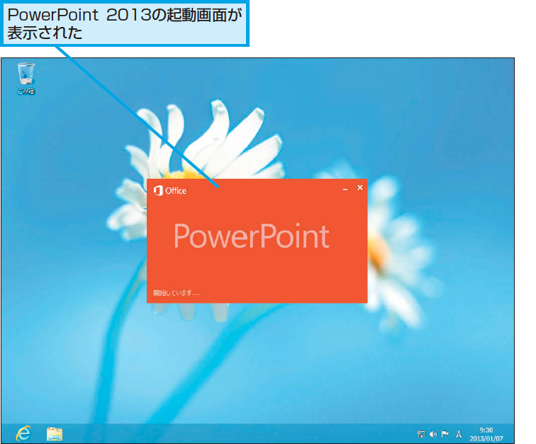 PowerPointの起動画面が表示された