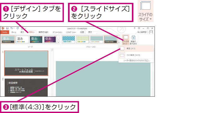 接続機器に合わせてスライドのサイズを変更する
