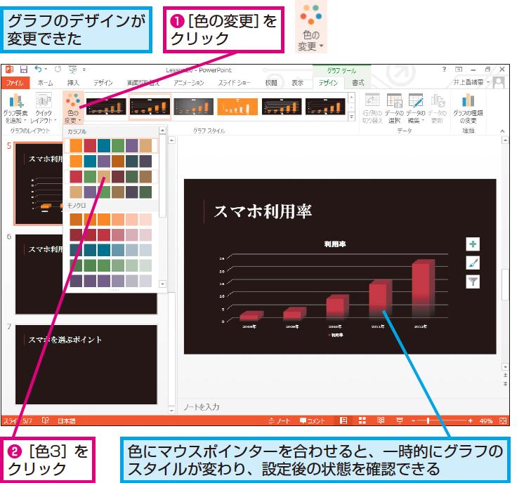 グラフの色を変更する