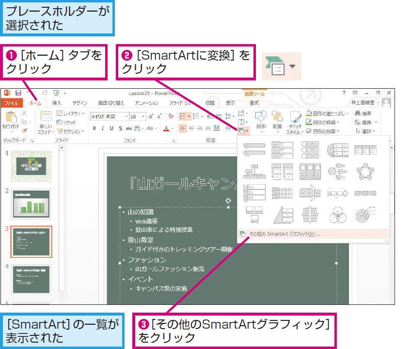 [SmartArtグラフィックの選択]ダイアログボックスを表示する