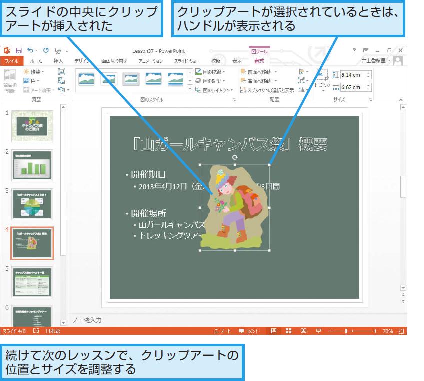 パワーポイントでイラストをスライドに挿入する方法 powerpoint