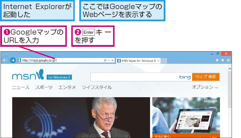 GoogleマップのWebページを表示する