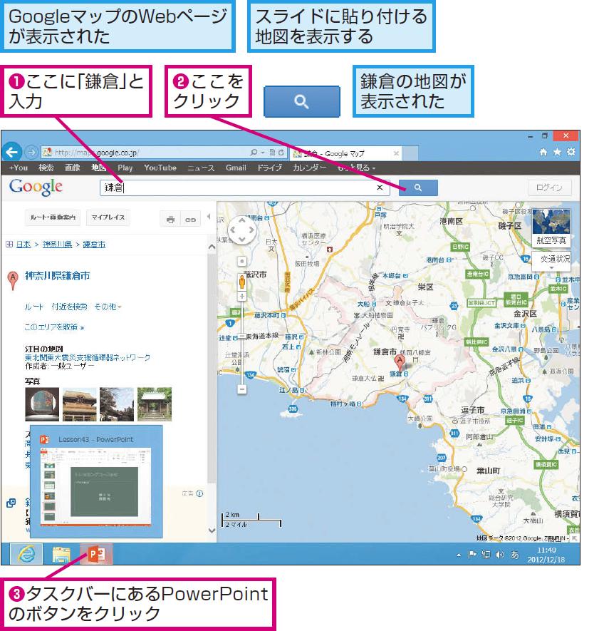 Googleマップで地図を表示する