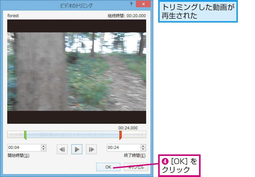 動画の終了時間を指定する
