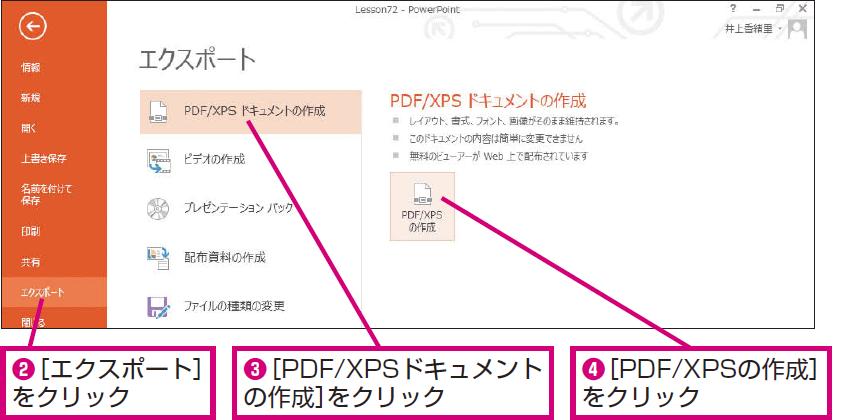 [PDFまたはXPS形式で発行]ダイアログボックスを表示する