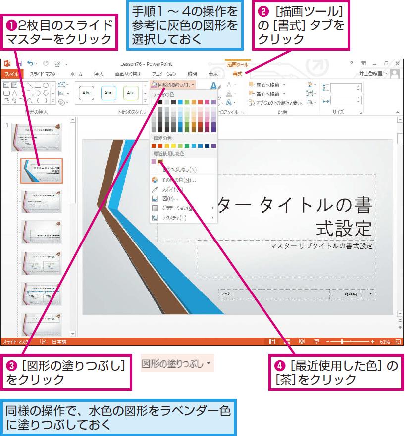 2枚目のスライドマスターの図形を変更する