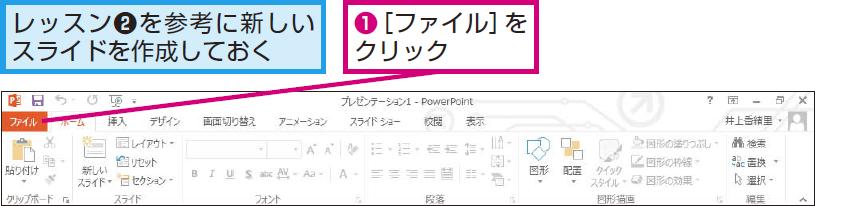 [PowerPointのオプション]ダイアログボックスを表示する