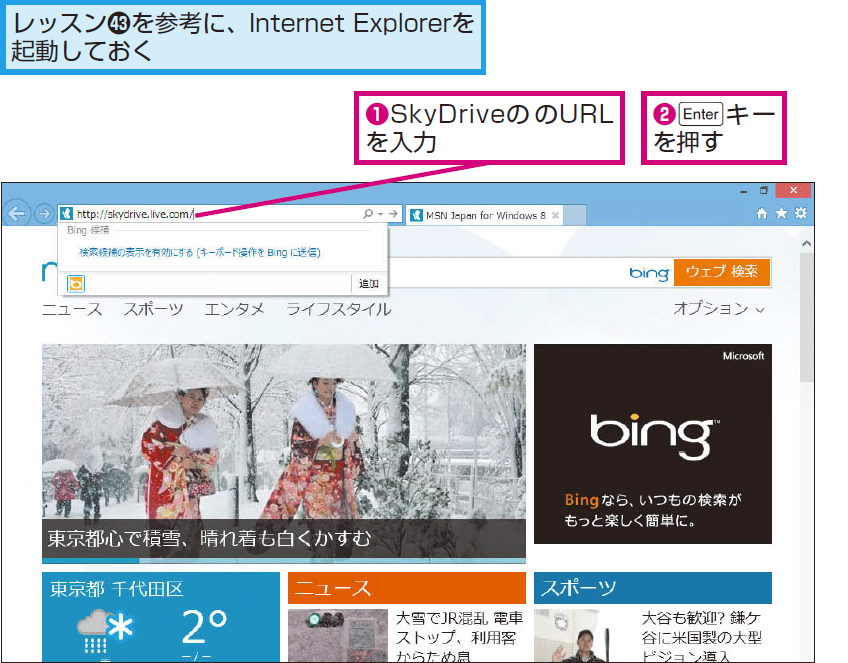 SkyDriveのWebページを表示する