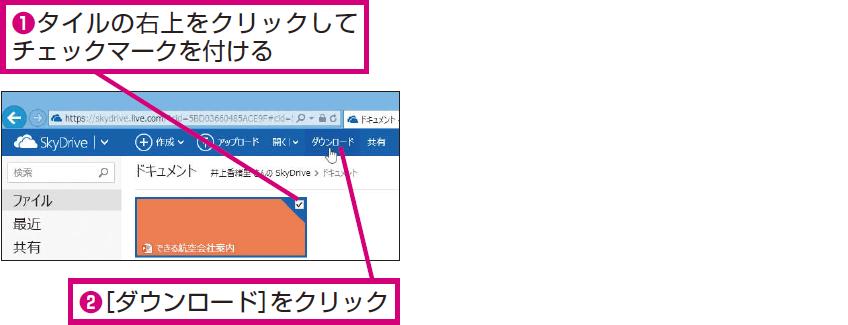SkyDriveのファイルをダウンロードするには