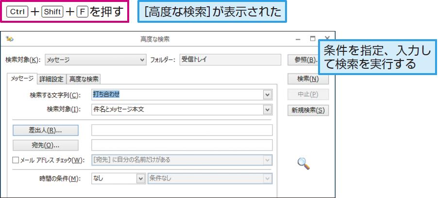 エクセル 検索 ショートカット