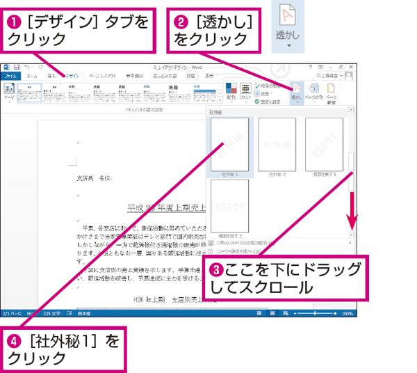 Wordで文書に「社外秘」などの透かし文字を入れる操作画面