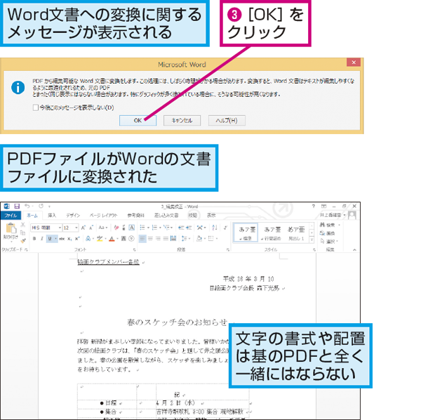 pdf word 変換 コンバーター