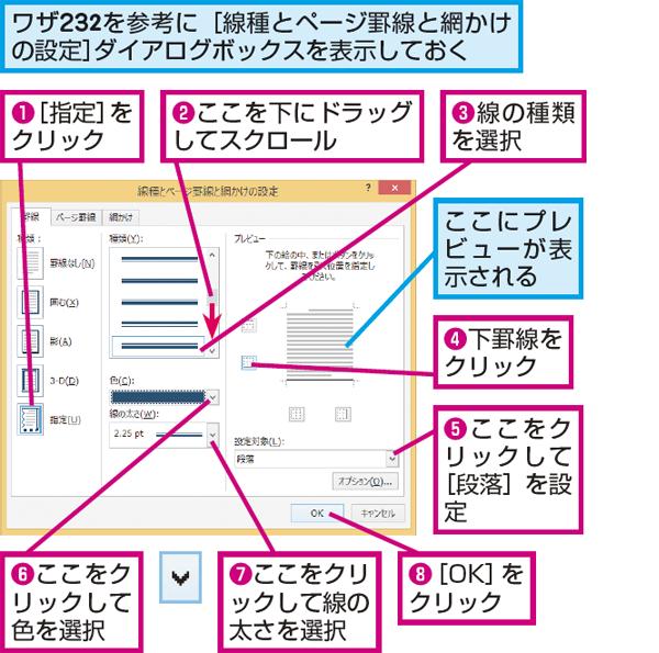 [線種とページ罫線と網かけの設定]ダイアログボックスで設定する