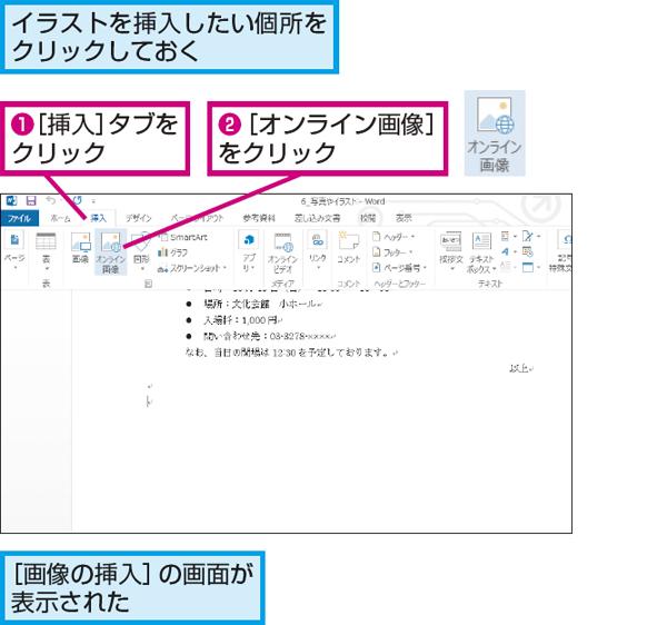 Wordでクリップアートを使って文書内にイラストを簡単に挿入する方法
