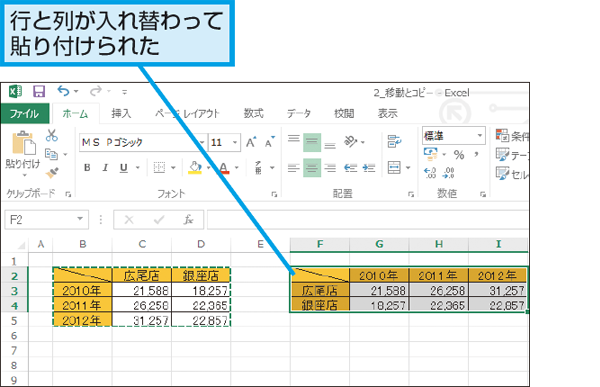 Excelで表の縦横(行と列)を入...