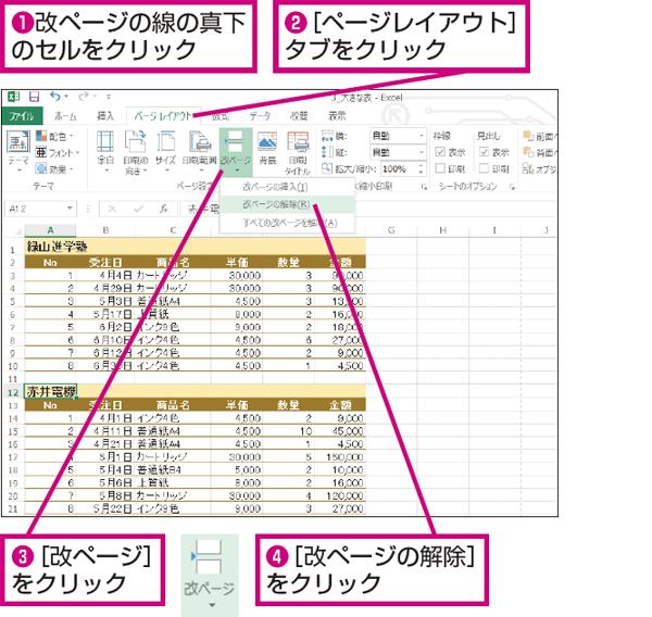 できない ページ エクセル 改 Excel2013の改ページプレビューにおいて、突然大量の点線が表示され、印刷範囲が縮小されてしまって困っていま