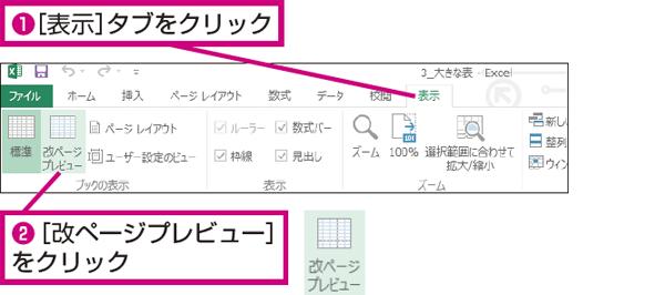 エクセル 改 ページ