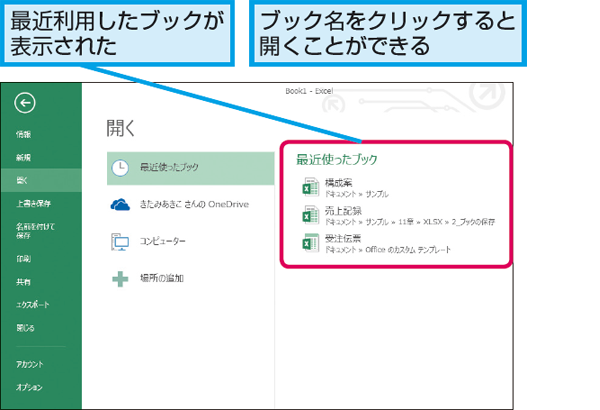 android excel ファイル を 開け ませ ん