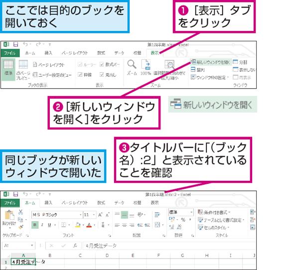 WordやExcelでファイルを複数の画面で開いて作業する方法   できるネット