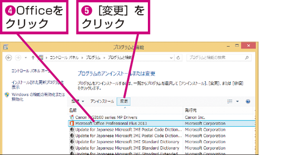 Windows 8.1/8の場合
