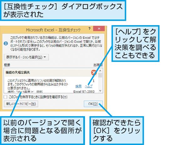 WordやExcelの[互換性チェック]って何? | Excel | できるネット