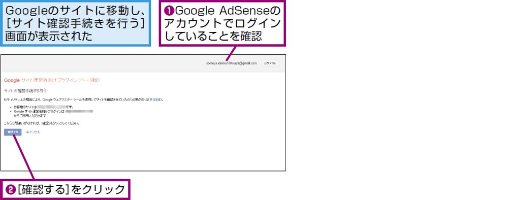 Googleアカウントを確認する