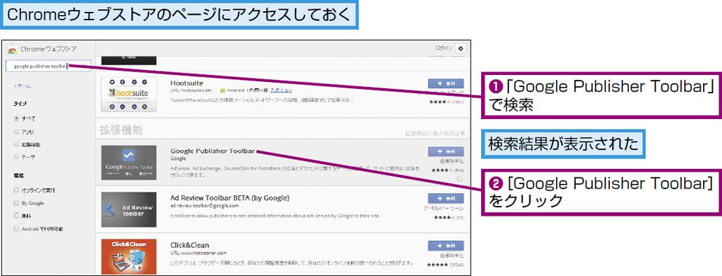 Google Publisher Toolbarのインストール画面を表示する