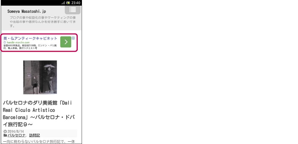 スマートフォン向けサイトでの広告の配置例
