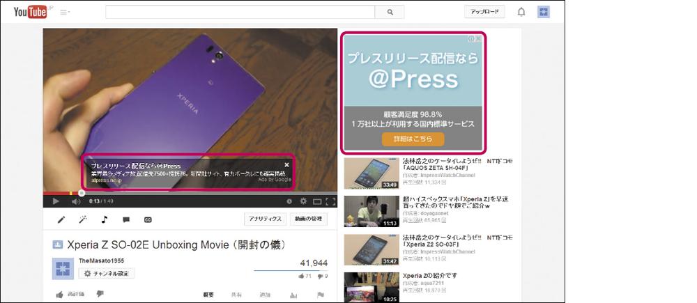 YouTubeの動画に表示された広告の例