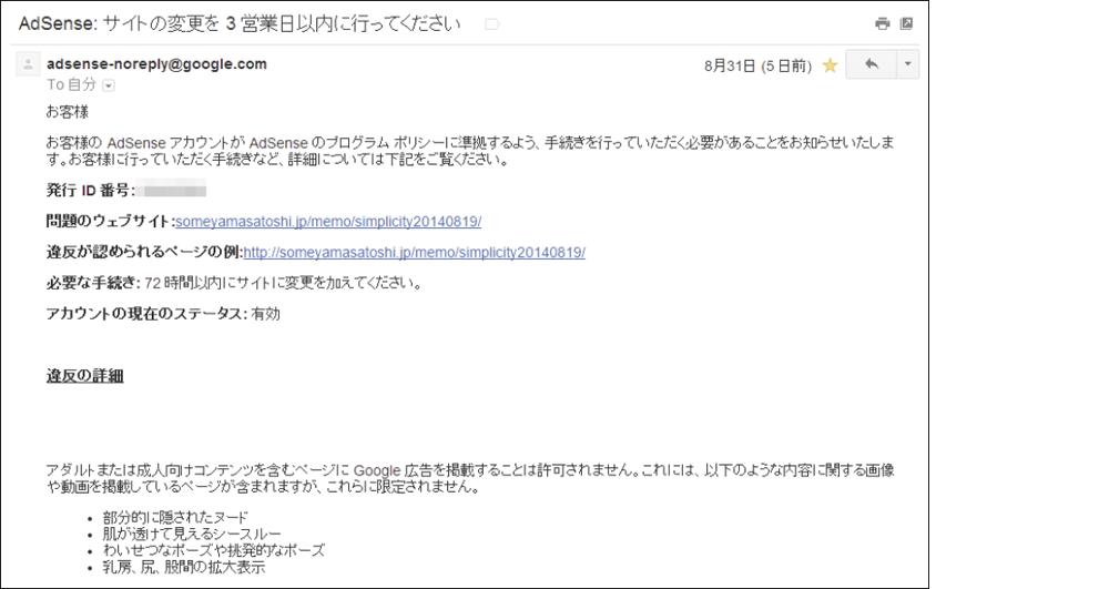 ポリシー違反を警告するメールの例