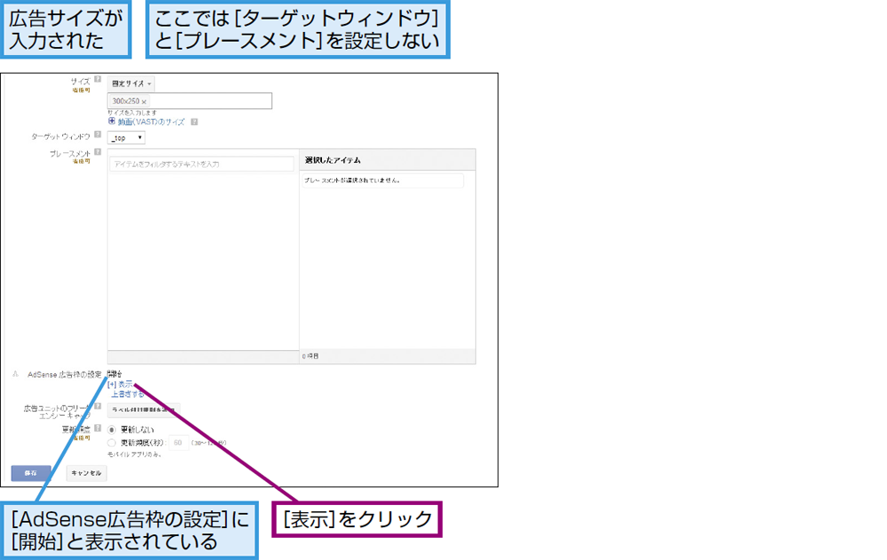 AdSense広告の設定を確認する