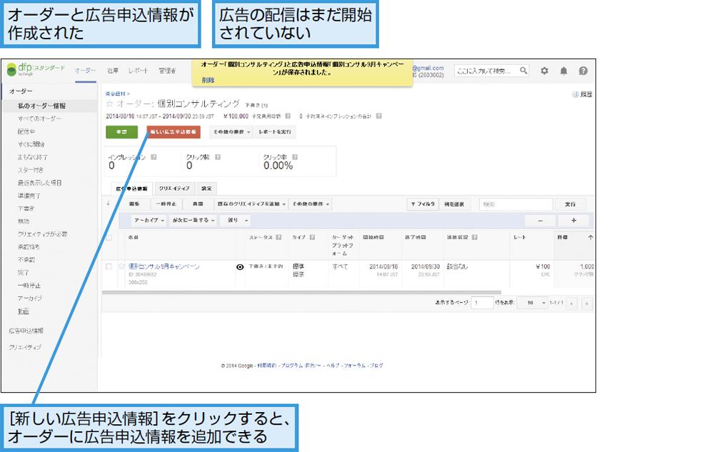 オーダーと広告申込情報を保存する