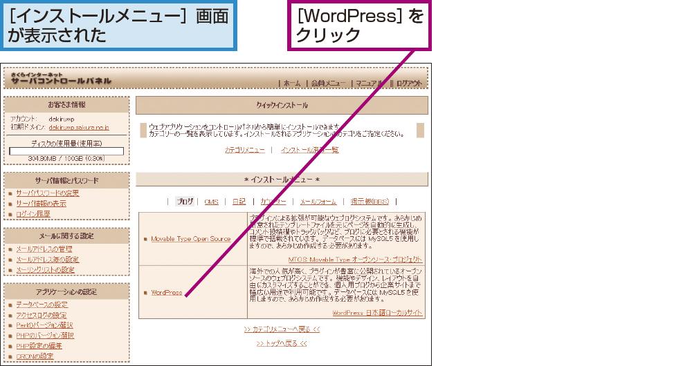 [WordPress]を選択する